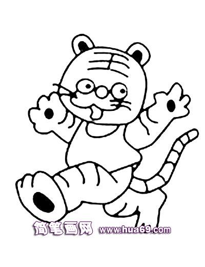 简笔画 高兴的小老虎5