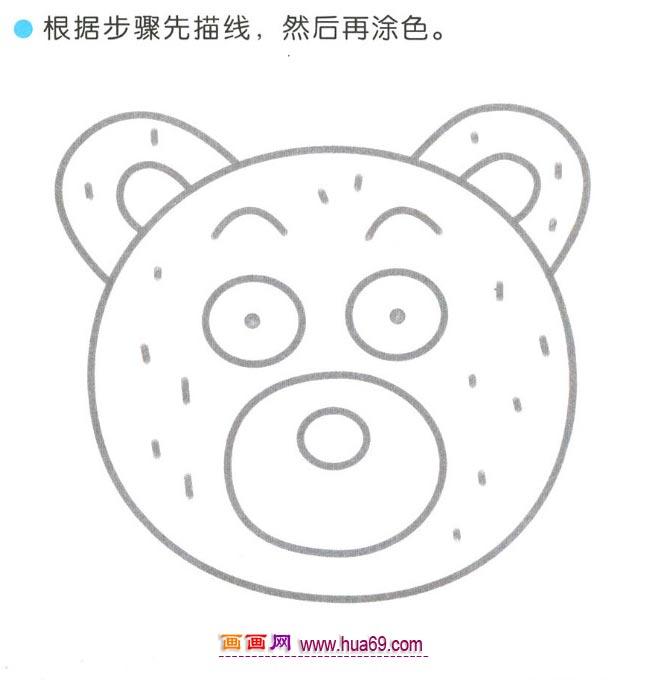 儿童简笔画:四步画小熊头的图解教程-儿童简笔画 四步画草莓图解教程