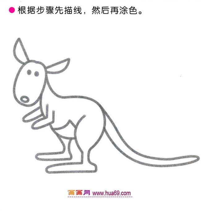 幼儿简笔画:四步画一只袋鼠的图解教程