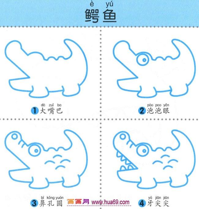 幼儿简笔画:四步画大嘴巴鳄鱼的图解教程