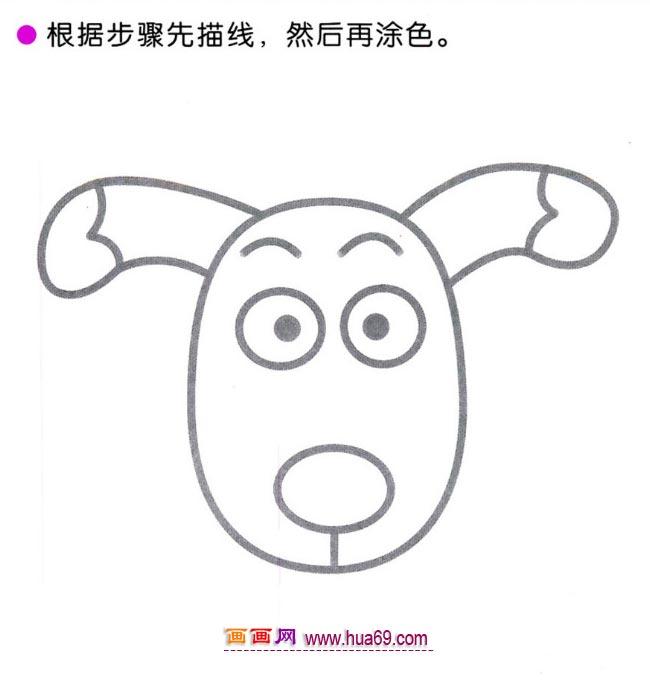 幼儿简笔画:四步画长耳朵小狗图解教程
