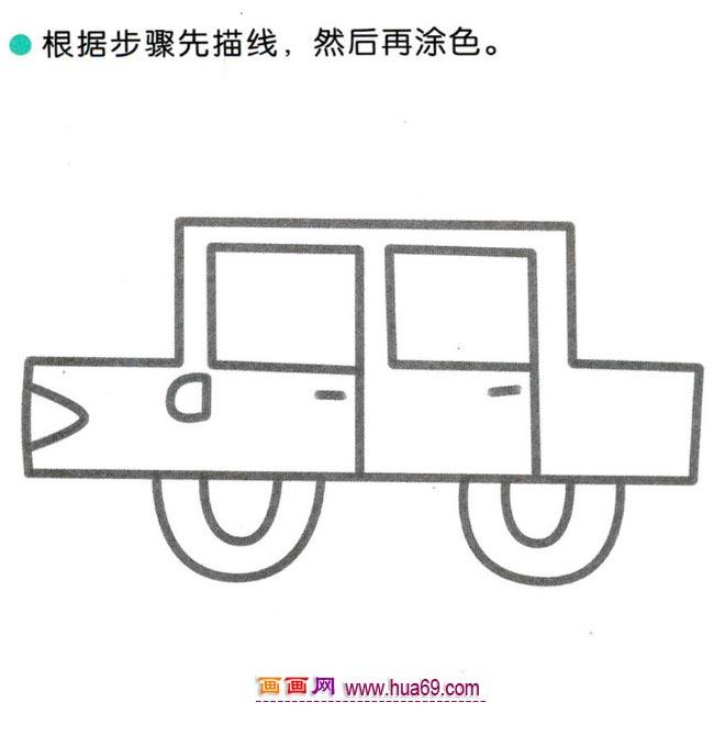 幼儿简笔画:四步画小轿车的图解教程