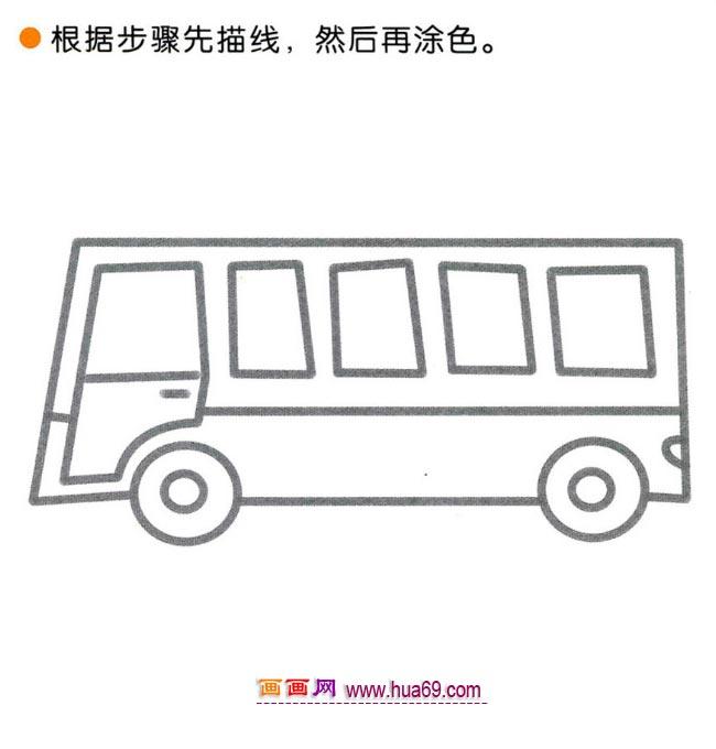 幼儿简笔画:四步画大客车的图解