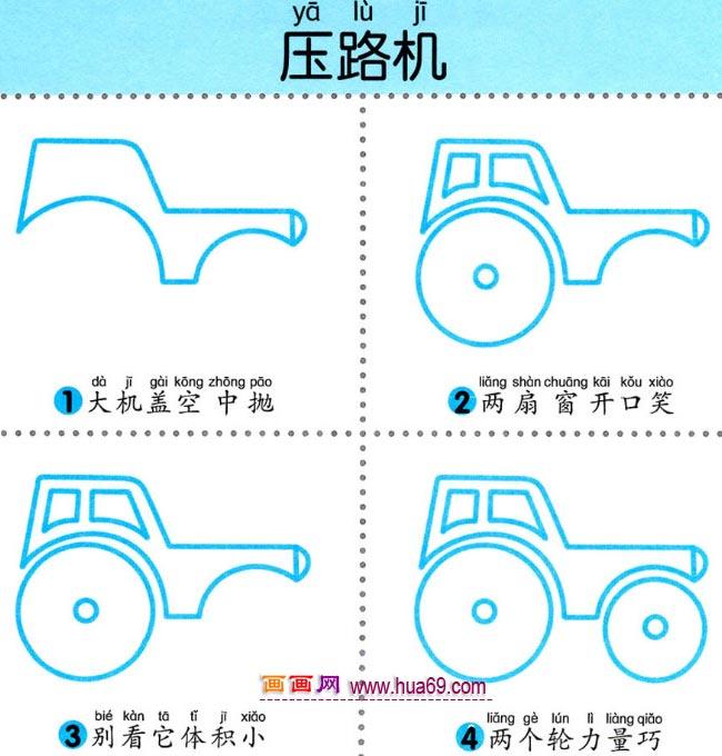 幼儿简笔画图解教程:四步画一辆压路机