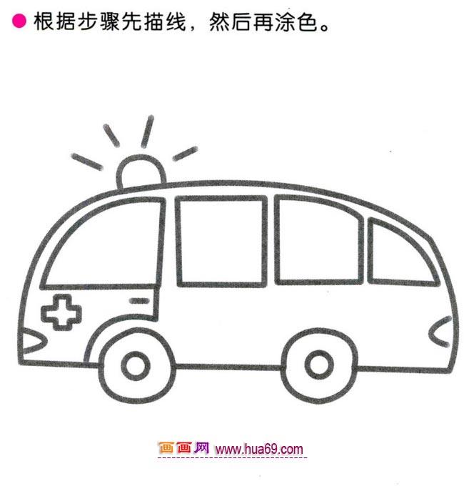 幼儿简笔画图解教程 四步画一辆救护车