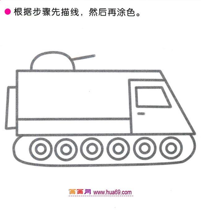 幼儿简笔画图解教程:四步画一辆装甲车
