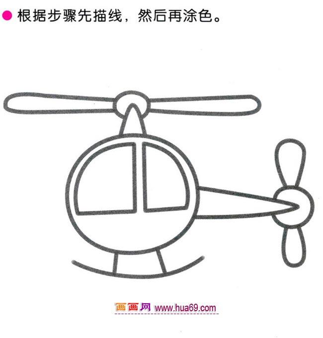 幼儿简笔画图解教程:四步画一架直升飞机
