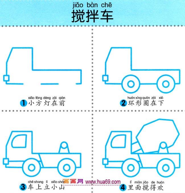 幼儿简笔画图解教程:四步画辆搅拌车