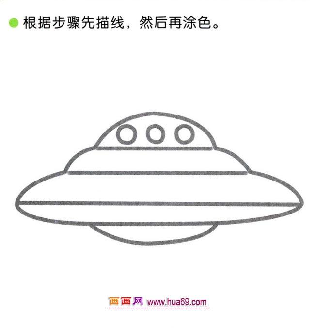 幼儿简笔画图解教程:一个大飞碟,画画网