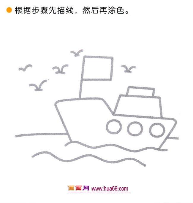 大海简笔画步骤
