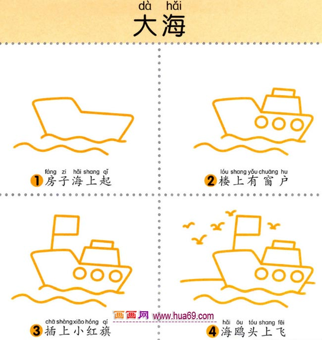 幼儿简笔画:四步法画大海上的轮船