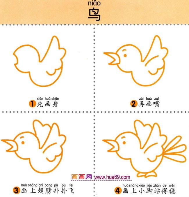 幼儿简笔画:画一只飞翔的小鸟