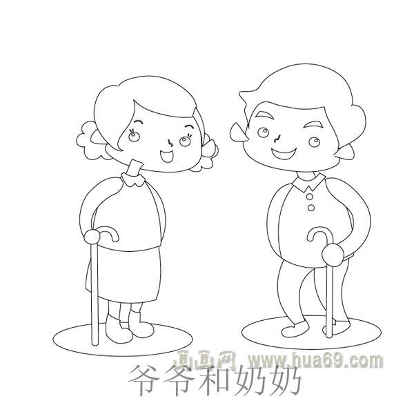 儿童简笔画:老爷爷老奶奶