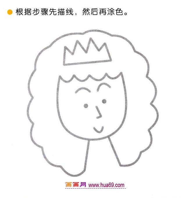 小公主的画法(儿童简笔画)