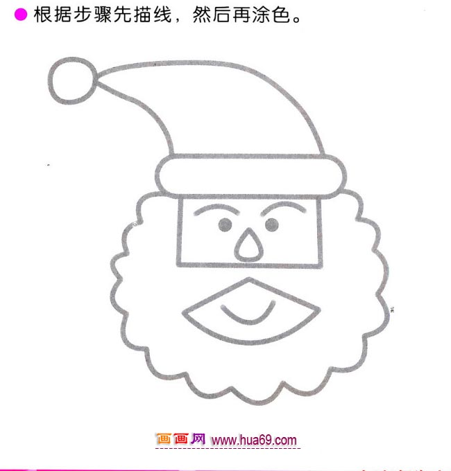 圣诞老人的画法 儿童简笔画