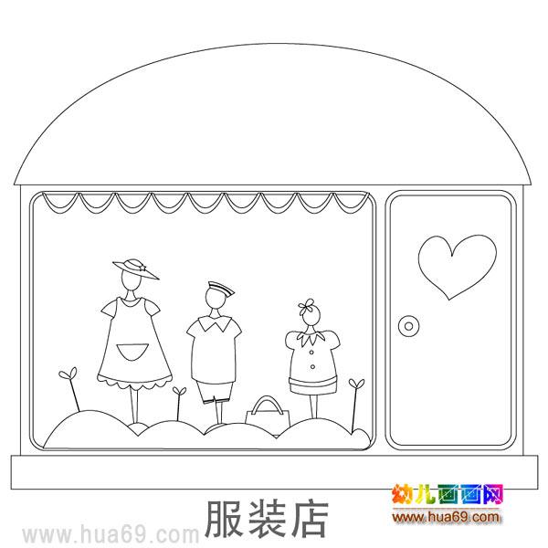 儿童简笔画 服装店橱窗