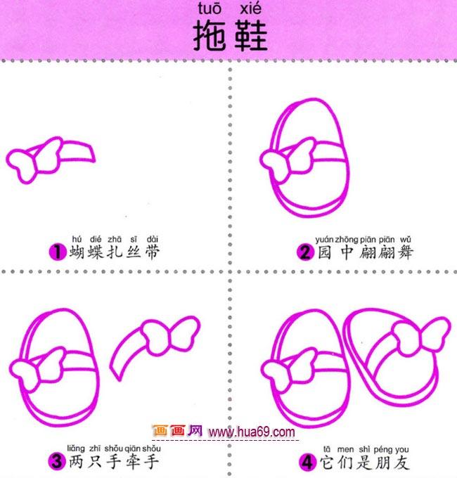 儿童简笔画:四步画漂亮的拖鞋图解教程