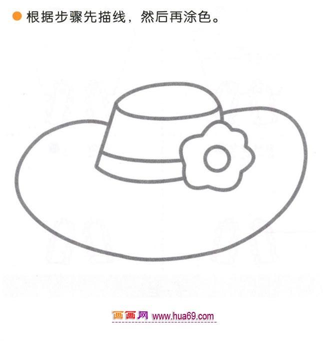 幼儿简笔画:四步画女士太阳帽图解教程