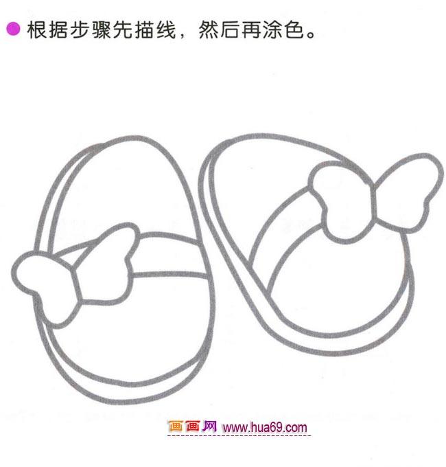 幼儿简笔画图解教程:四步画一双拖鞋