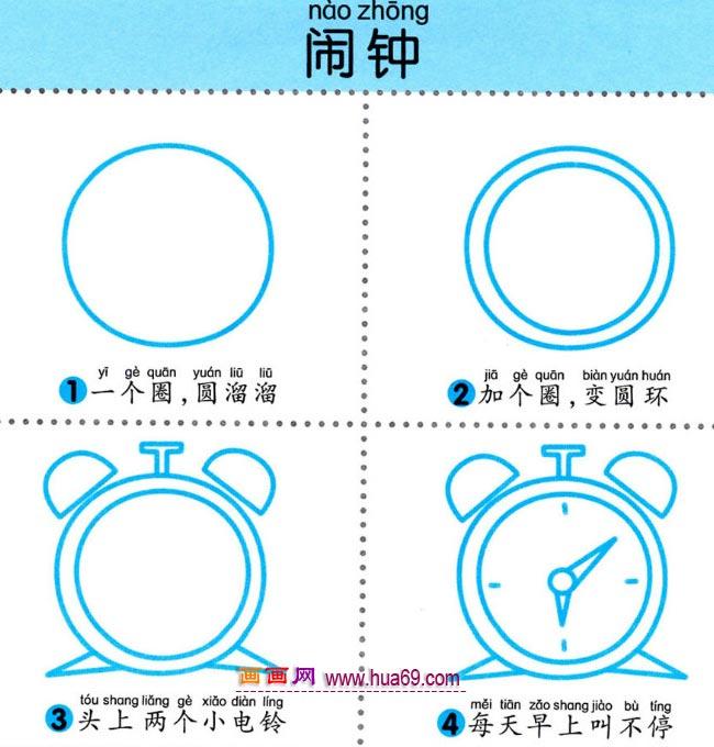 幼儿简笔画:四步法画一个闹钟