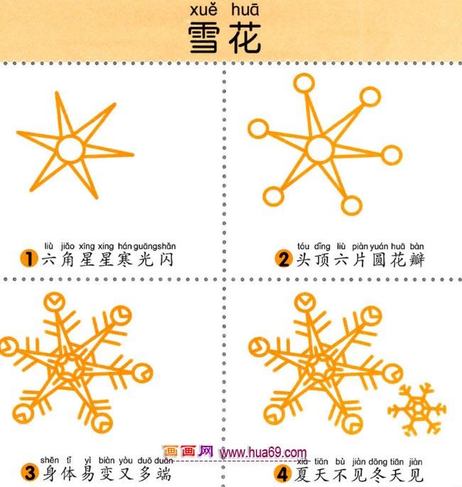 幼儿简笔画:四步法画漂亮的雪花