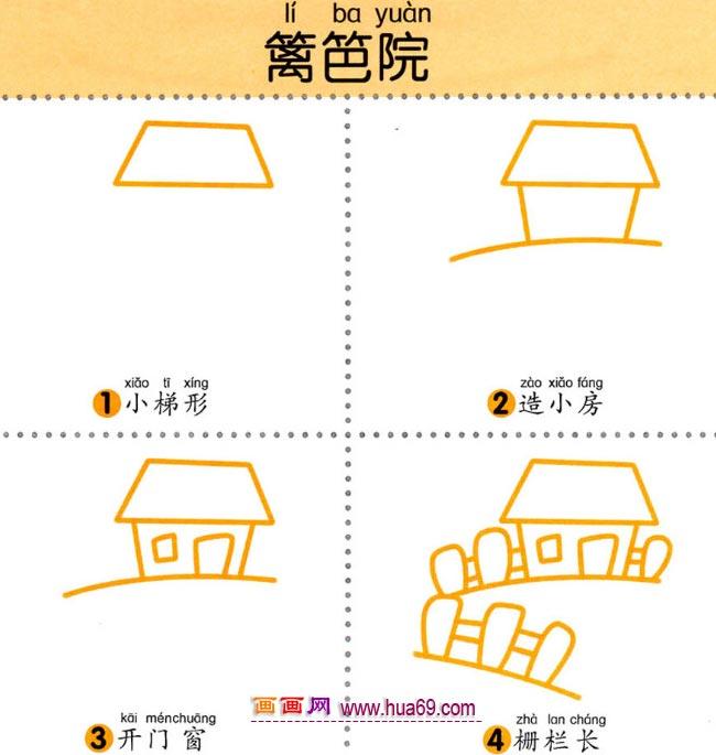 幼儿简笔画:四步法画篱笆和院子