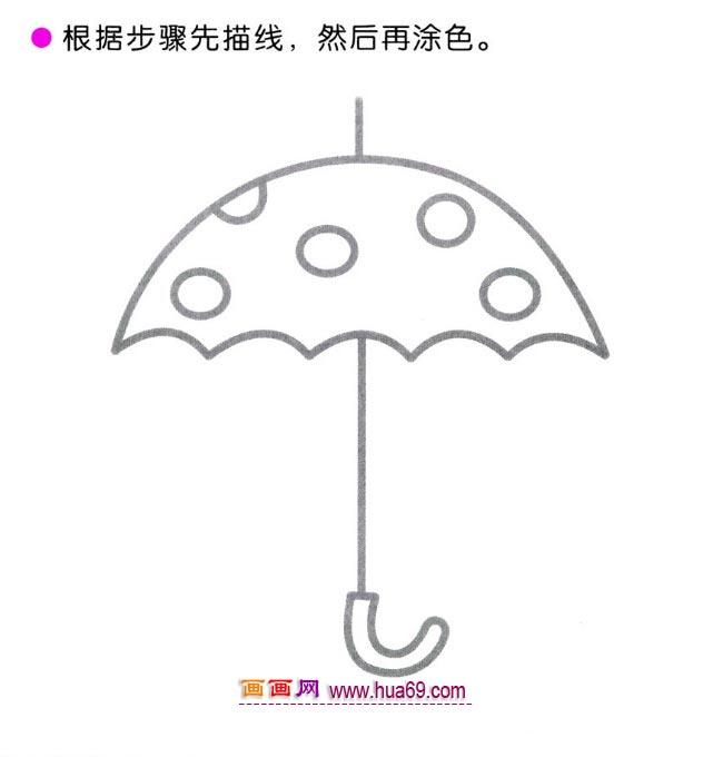 幼儿简笔画:怎样画一把雨伞,画画网