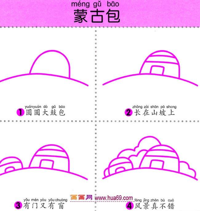 幼儿简笔画:四步法画一座蒙古包