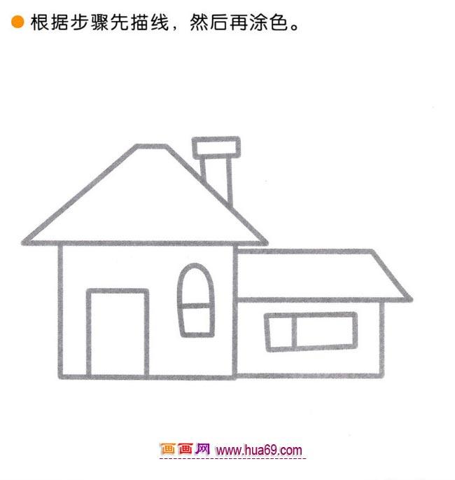 幼兒簡筆畫:畫一座鄉下房子教程