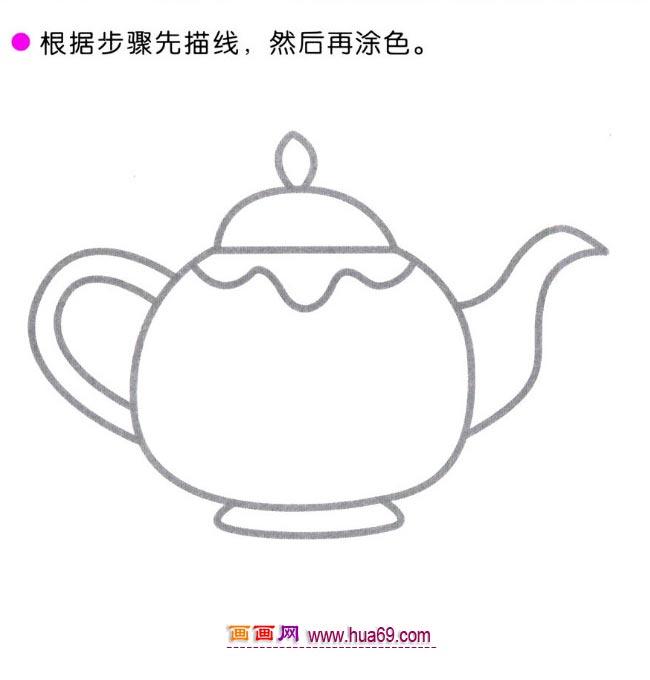 幼儿简笔画:四步法画一个茶壶
