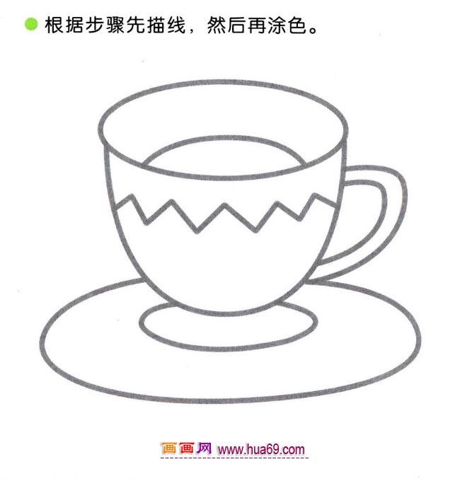 幼儿简笔画:四步法画一个茶杯