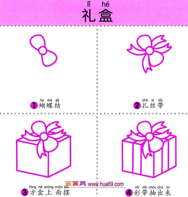 幼儿简笔画 四步法画一个漂亮的礼盒
