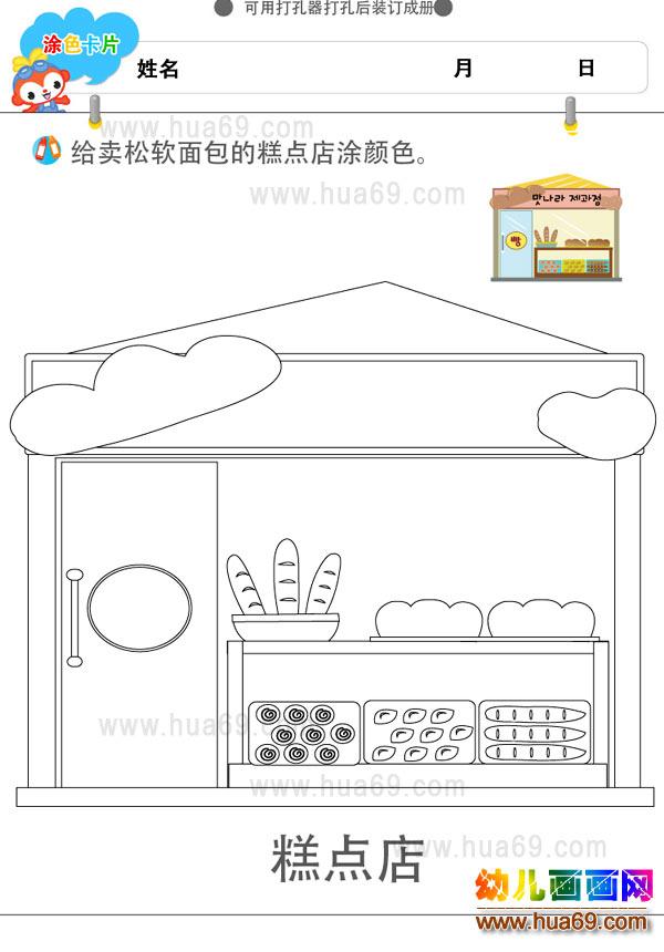 幼儿涂色卡图片:糕点店│可打印涂色卡