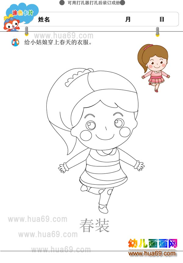 幼儿涂色卡图片:可爱小女孩│可打印涂色卡