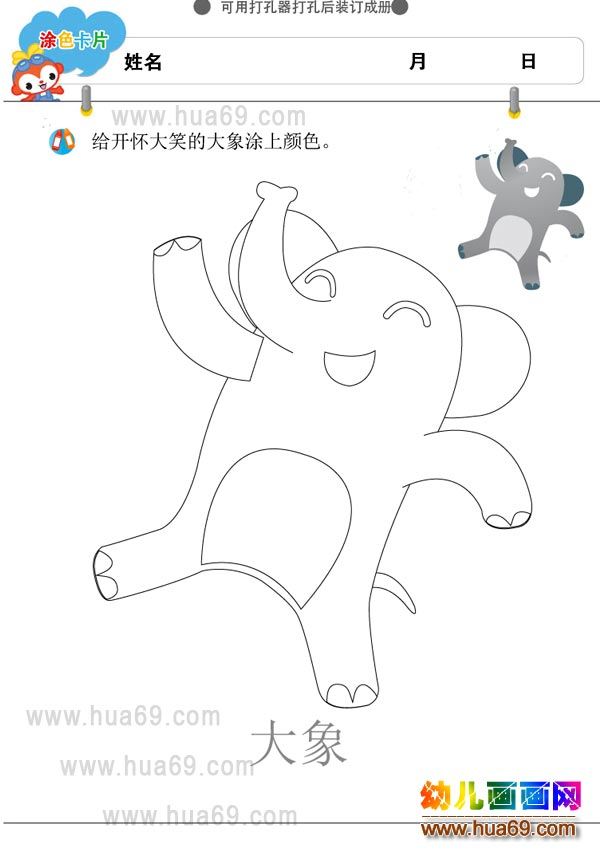 幼儿涂色卡图片:可爱的大象1│可打印涂色卡