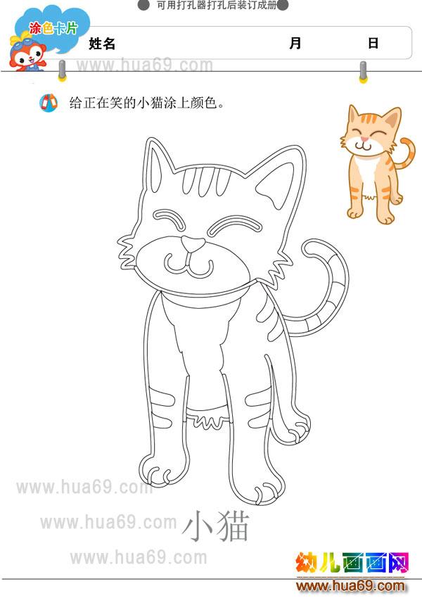小猫咪简笔画图片大全