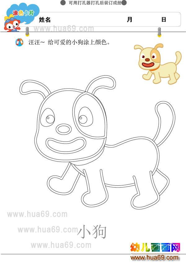 幼儿画画填色卡:可爱的小狗