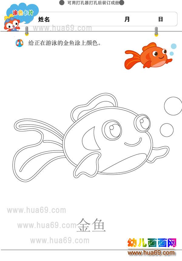 幼儿画画填色卡:可爱的小金鱼│可打印涂色卡
