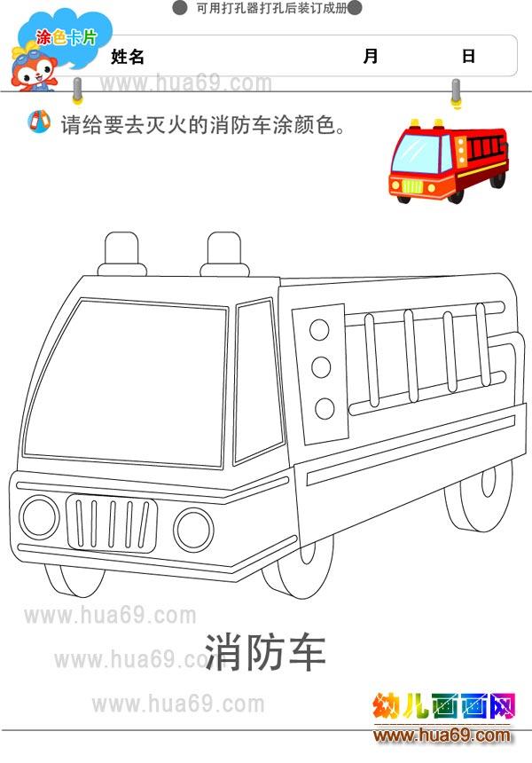 幼儿画画涂色卡:消防车│可打印涂色卡