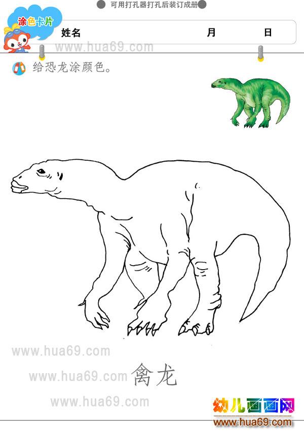 幼儿画画涂色卡:禽龙│可打印涂色卡