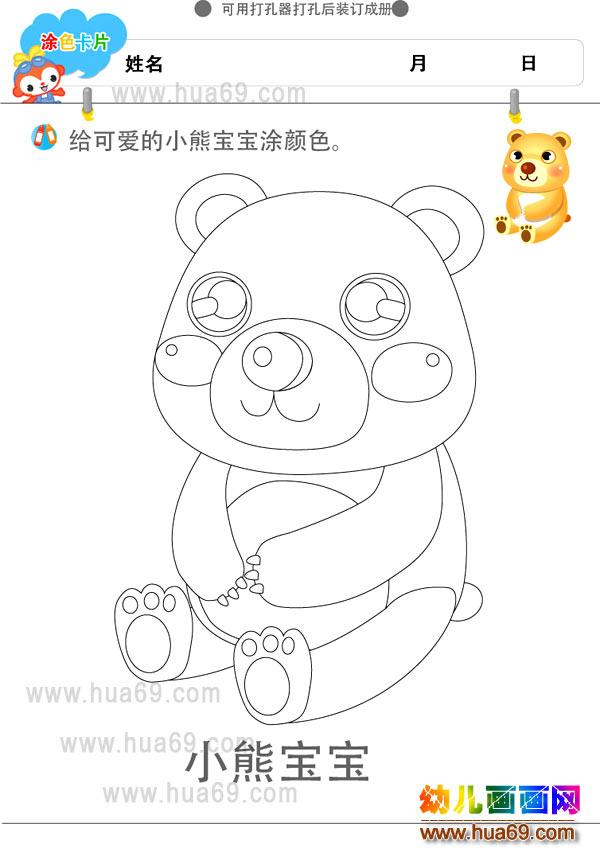 幼儿画画涂色卡:小熊宝宝│可打印涂色卡
