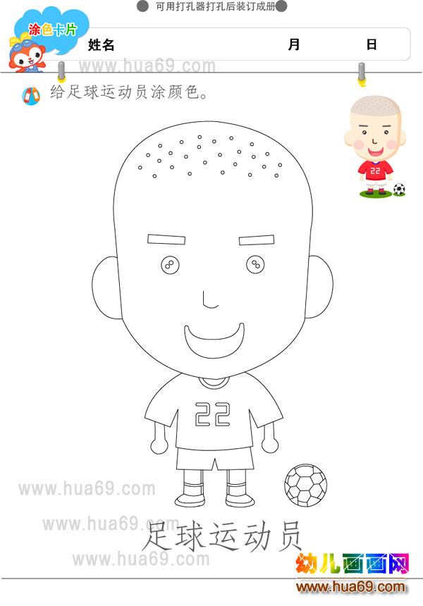 幼儿画画涂色卡:足球运动员│可打印涂色卡