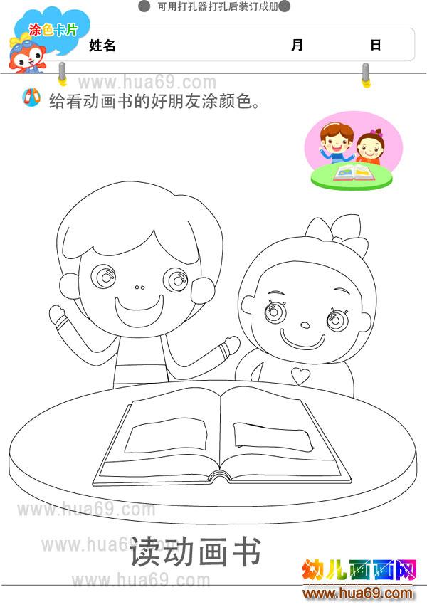 儿童画画涂色卡:小朋友看书│可打印涂色卡