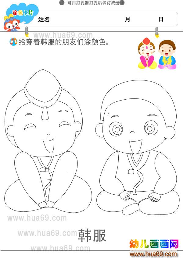 儿童画画涂色卡:两个韩国人│可打印涂色卡