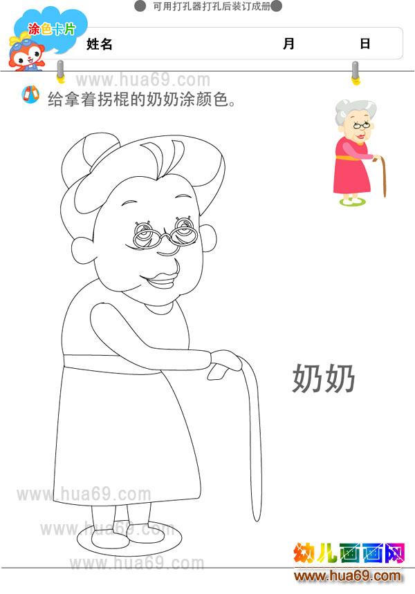 儿童画画涂色卡:戴眼镜老奶奶│可打印涂色卡