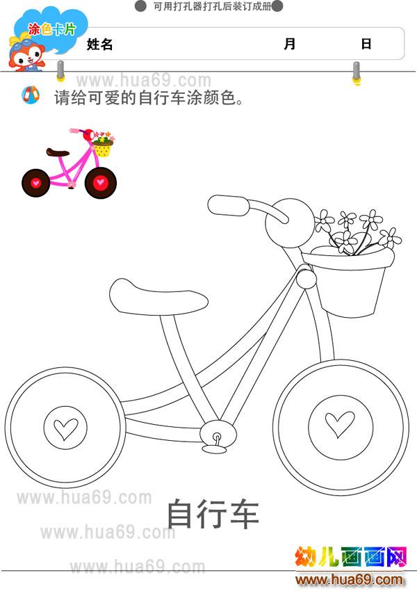 幼儿画画涂色卡:可爱自行车│可打印涂色卡