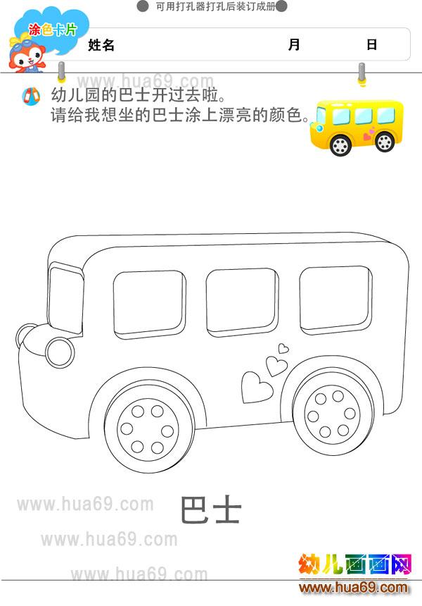 幼儿画画涂色卡:公交巴士│可打印涂色卡