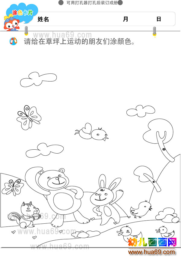 鲁道夫鹿│儿童画画涂色卡 下一个小游戏: 可爱的松鼠│儿童画画涂色