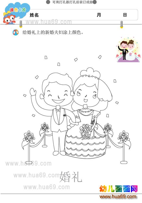 新郎新娘│儿童画画可打印涂色卡
