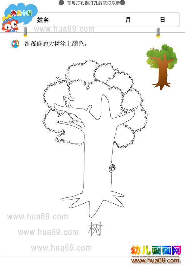 大树│儿童画画可打印涂色卡
